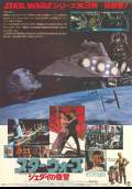 Star Wars: Episode VI - Return of the Jedi (1983) Poster #4 Thumbnail