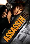 Kirot (The Assassin Next Door) (2010) Poster #2 Thumbnail