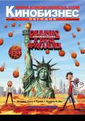 Cloudy with a Chance of Meatballs (2009) Poster #5 Thumbnail