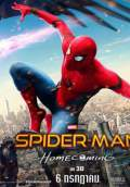 Spider-Man: Homecoming (2017) Poster #7 Thumbnail