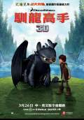 How to Train Your Dragon (2010) Poster #9 Thumbnail