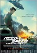 Need for Speed (2014) Poster #6 Thumbnail