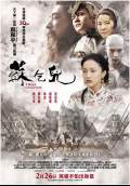 True Legend (Su Qi-Er) (2010) Poster #5 Thumbnail
