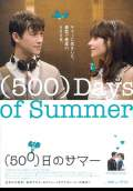 500 Days of Summer (2009) Poster #4 Thumbnail