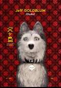 Isle of Dogs (2018) Poster #6 Thumbnail