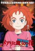 Mary and the Witch's Flower (2017) Poster #1 Thumbnail
