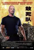 The Expendables (2010) Poster #24 Thumbnail
