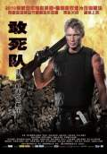 The Expendables (2010) Poster #26 Thumbnail
