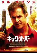 Get the Gringo (2012) Poster #3 Thumbnail