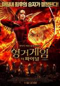 The Hunger Games: Mockingjay - Part 2 (2015) Poster #15 Thumbnail