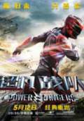 Power Rangers (2017) Poster #39 Thumbnail