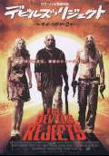 The Devil's Rejects (2005) Poster #3 Thumbnail