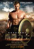 The Legend of Hercules (2014) Poster #2 Thumbnail