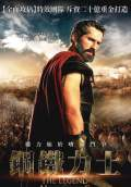 The Legend of Hercules (2014) Poster #3 Thumbnail