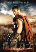 The Legend of Hercules (2014) Poster #4 Thumbnail