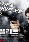 Killer Elite (2011) Poster #6 Thumbnail