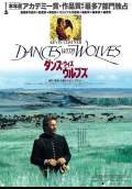 Dances With Wolves (1990) Poster #7 Thumbnail