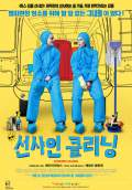 Sunshine Cleaning (2009) Poster #4 Thumbnail