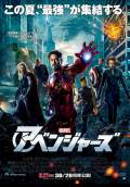 The Avengers (2012) Poster #37 Thumbnail