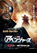 The Avengers (2012) Poster #38 Thumbnail