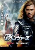 The Avengers (2012) Poster #42 Thumbnail