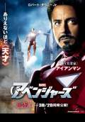 The Avengers (2012) Poster #44 Thumbnail