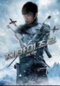 G.I. Joe 2: Retaliation (2013) Poster #18 Thumbnail