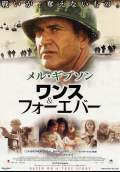 We Were Soldiers (2002) Poster #4 Thumbnail