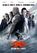 xXx: The Return of Xander Cage (2017) Poster #18 Thumbnail