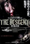 The Descent 2 (2009) Poster #4 Thumbnail