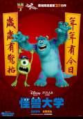 Monsters University (2013) Poster #5 Thumbnail