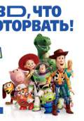 Toy Story 3 (2010) Poster #42 Thumbnail