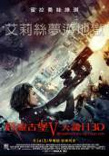 Resident Evil: Retribution (2012) Poster #3 Thumbnail