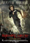 Resident Evil: Retribution (2012) Poster #9 Thumbnail