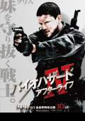 Resident Evil: Afterlife (2010) Poster #9 Thumbnail
