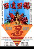 Five Element Ninjas (Ren zhe wu di) (1982) Poster #1 Thumbnail