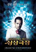 The Imaginarium of Doctor Parnassus (2009) Poster #20 Thumbnail