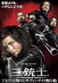 The Three Musketeers 3D (2011) Poster #25 Thumbnail