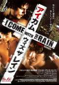 I Come with the Rain (2009) Poster #4 Thumbnail