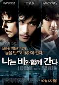 I Come with the Rain (2009) Poster #5 Thumbnail