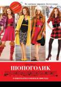 Confessions of a Shopaholic (2009) Poster #3 Thumbnail