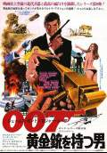 The Man With the Golden Gun (1974) Poster #4 Thumbnail