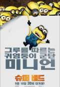 Despicable Me (2010) Poster #16 Thumbnail