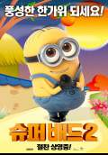Despicable Me 2 (2013) Poster #28 Thumbnail