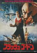 Flash Gordon (1980) Poster #3 Thumbnail