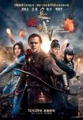The Great Wall (2017) Poster #18 Thumbnail