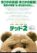 Ted 2 (2015) Poster #3 Thumbnail
