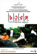 Chaturanga (Four Chapters) (2008) Poster #1 Thumbnail
