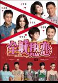 Hot Summer Days (2010) Poster #1 Thumbnail