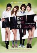 Little Black Dress (Mai Beulraek Minideureseu) (2011) Poster #1 Thumbnail